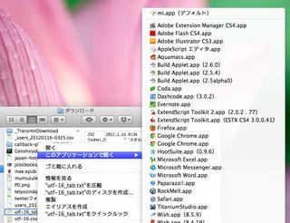 スクリーンショット 2012-01-17 17.54.20