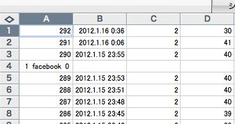 スクリーンショット 2012-01-17 17.50.56