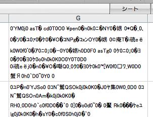スクリーンショット 2012-01-17 17.25.58